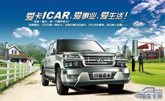 开瑞爱卡2.5MT柴油版车上市