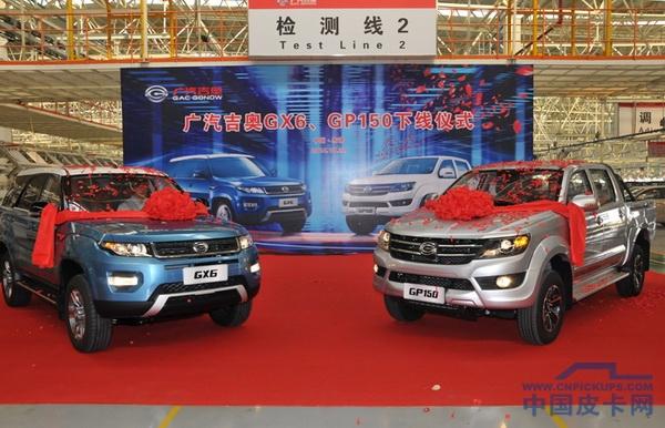 广汽吉奥高端皮卡GP150、SUV车型GX6量产下线