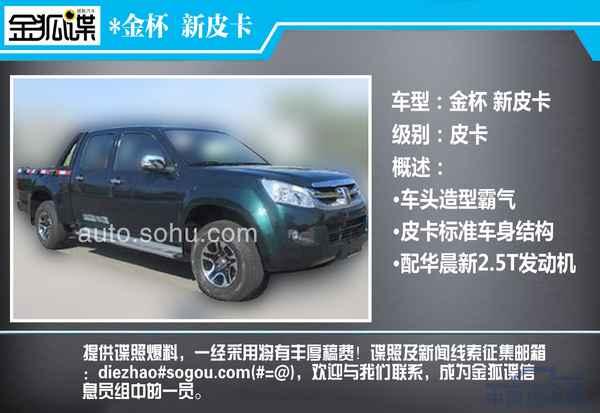 金杯新皮卡国内首曝 配全新2.5T柴油动力