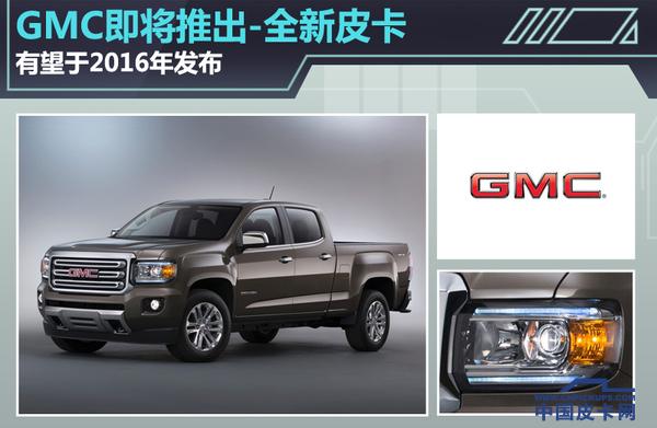 GMC将推出全新皮卡Canyon 或2016年正式发布