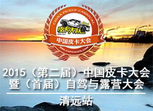 2015(第二届)中国皮卡大会暨·清远站