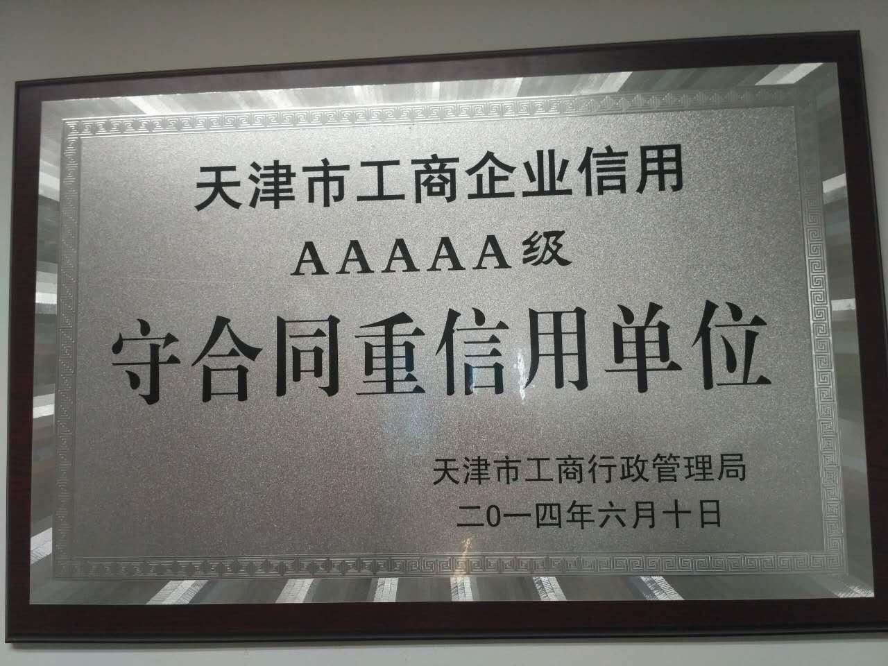 天津平行欧冠汽车销售有限公司