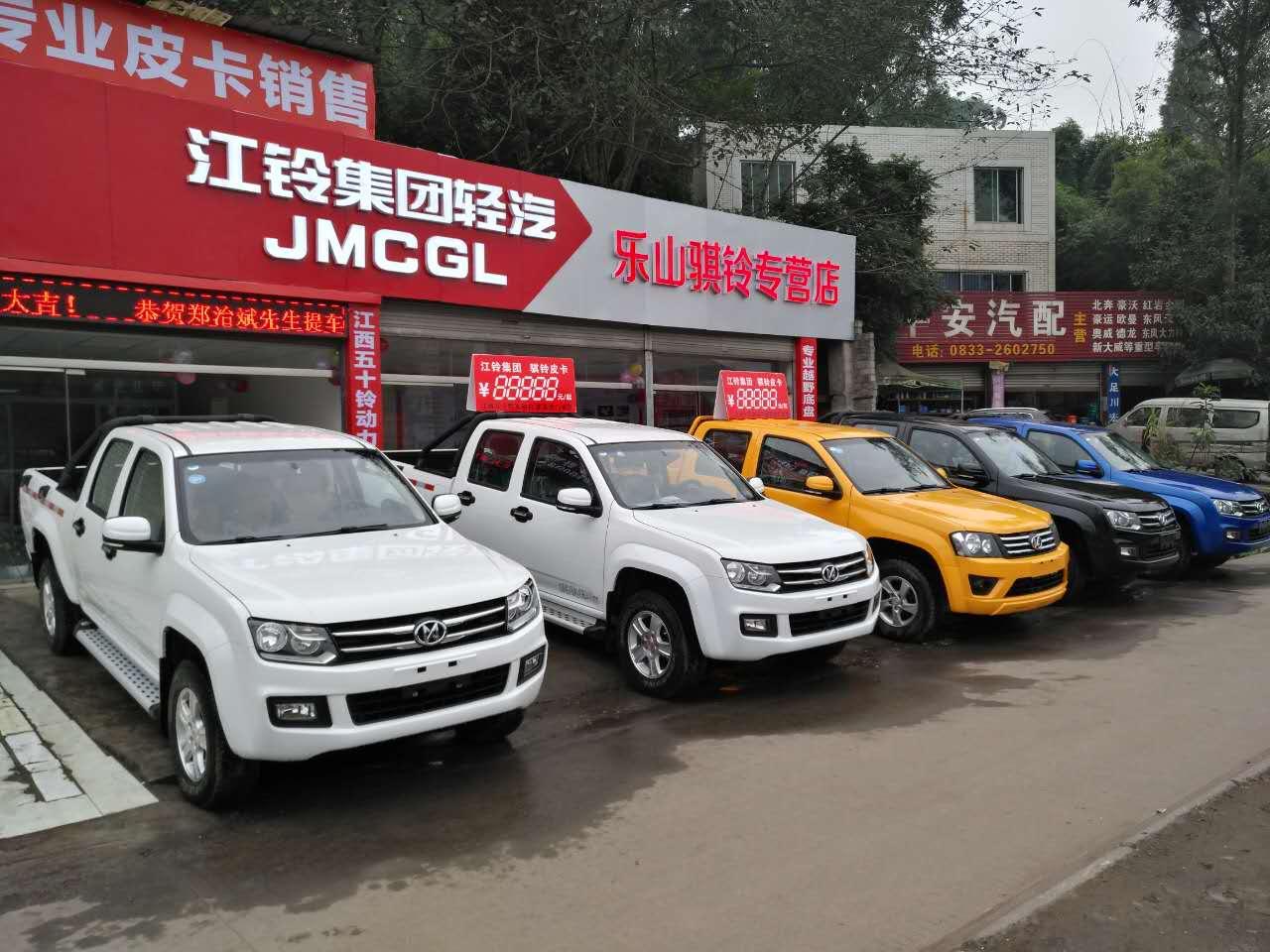 乐山海通汽车销售服务有限公司
