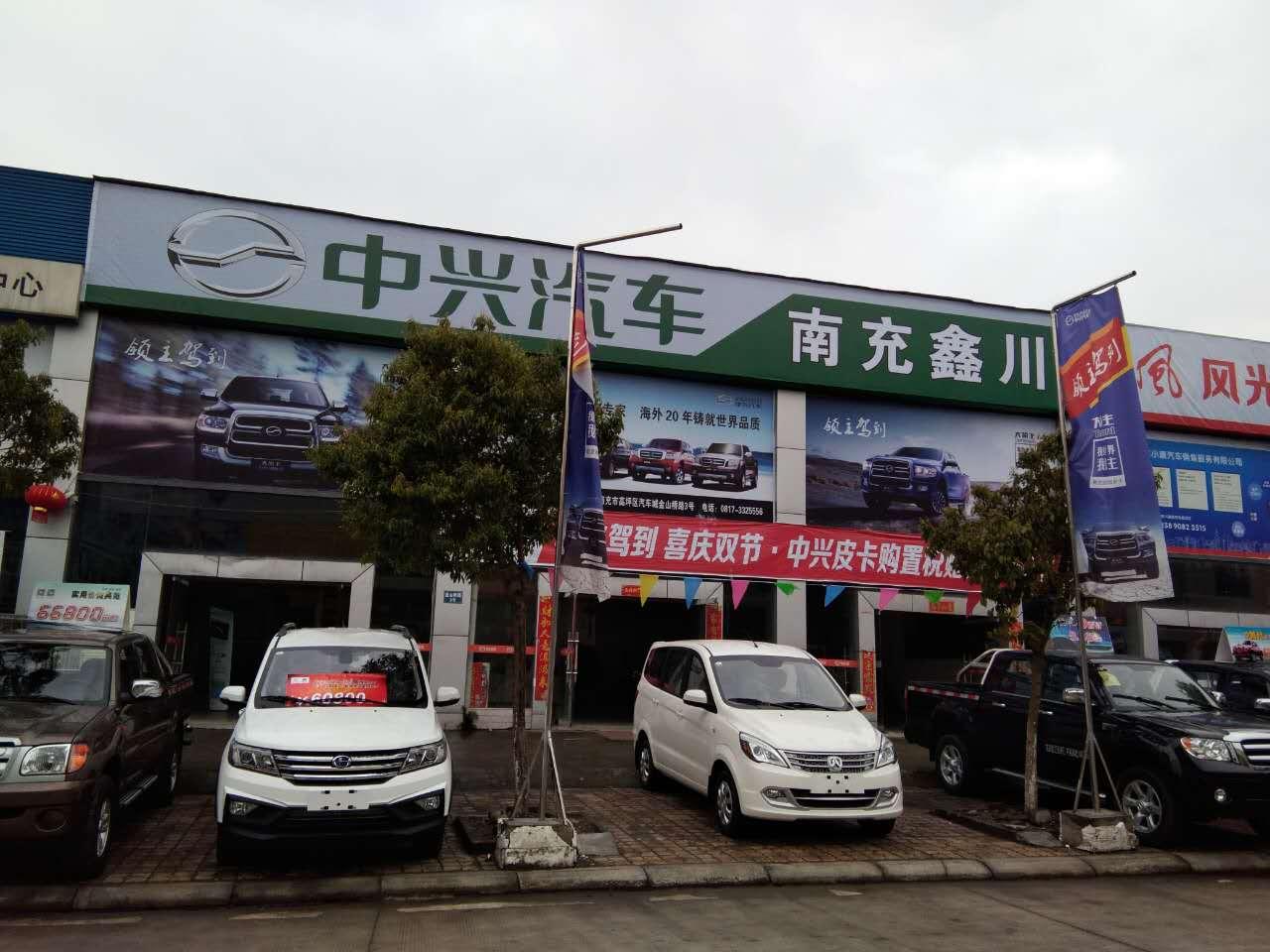 南充市鑫川汽车销售服务有限公司