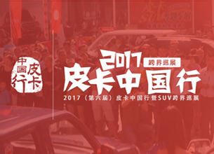 2017(第六届)皮卡中国行暨SUV跨界巡展