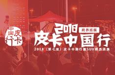 2017皮卡中国行