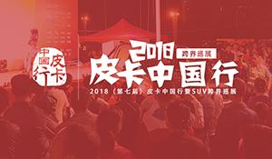 中国行广告