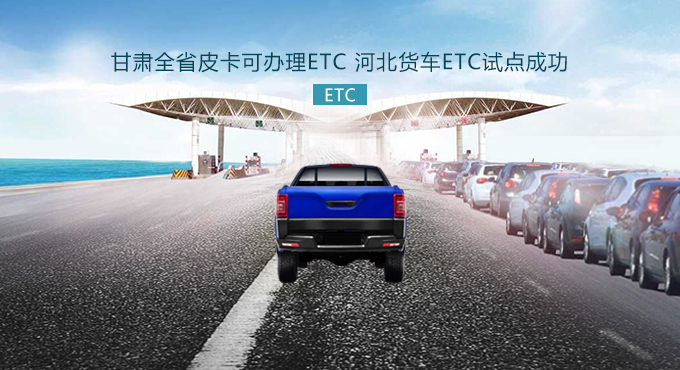 甘肃全省皮卡可办理ETC 河北货车ETC试点成功