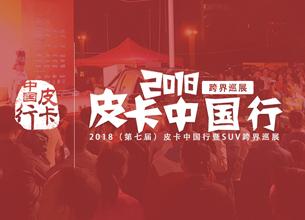 2018(第七届)皮卡中国行暨SUV跨界巡展