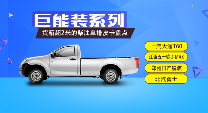 巨能装系列 货箱超2米的柴油单排皮卡盘点