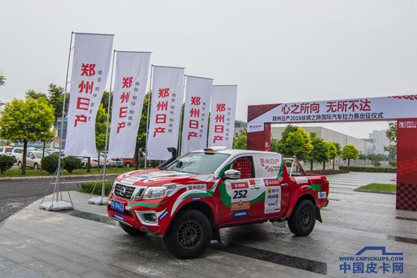 郑州日产纳瓦拉 2018丝绸之路拉力赛正式启程