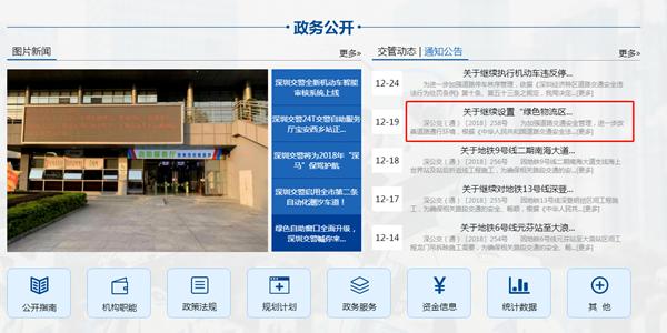 明年1月起: 深圳10区禁止柴油皮卡通行