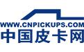 中國皮卡網