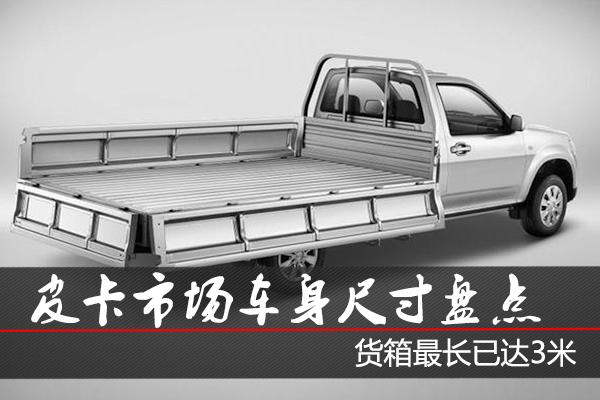 2019版皮卡市场车身尺寸盘点 货箱最长已达3米