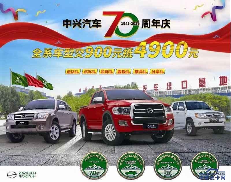 """中興汽車成立70周年 特別推出""""交900抵4900""""促銷活動"""