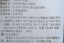 北京卡友因未粘贴反光条被处罚 后取消罚单