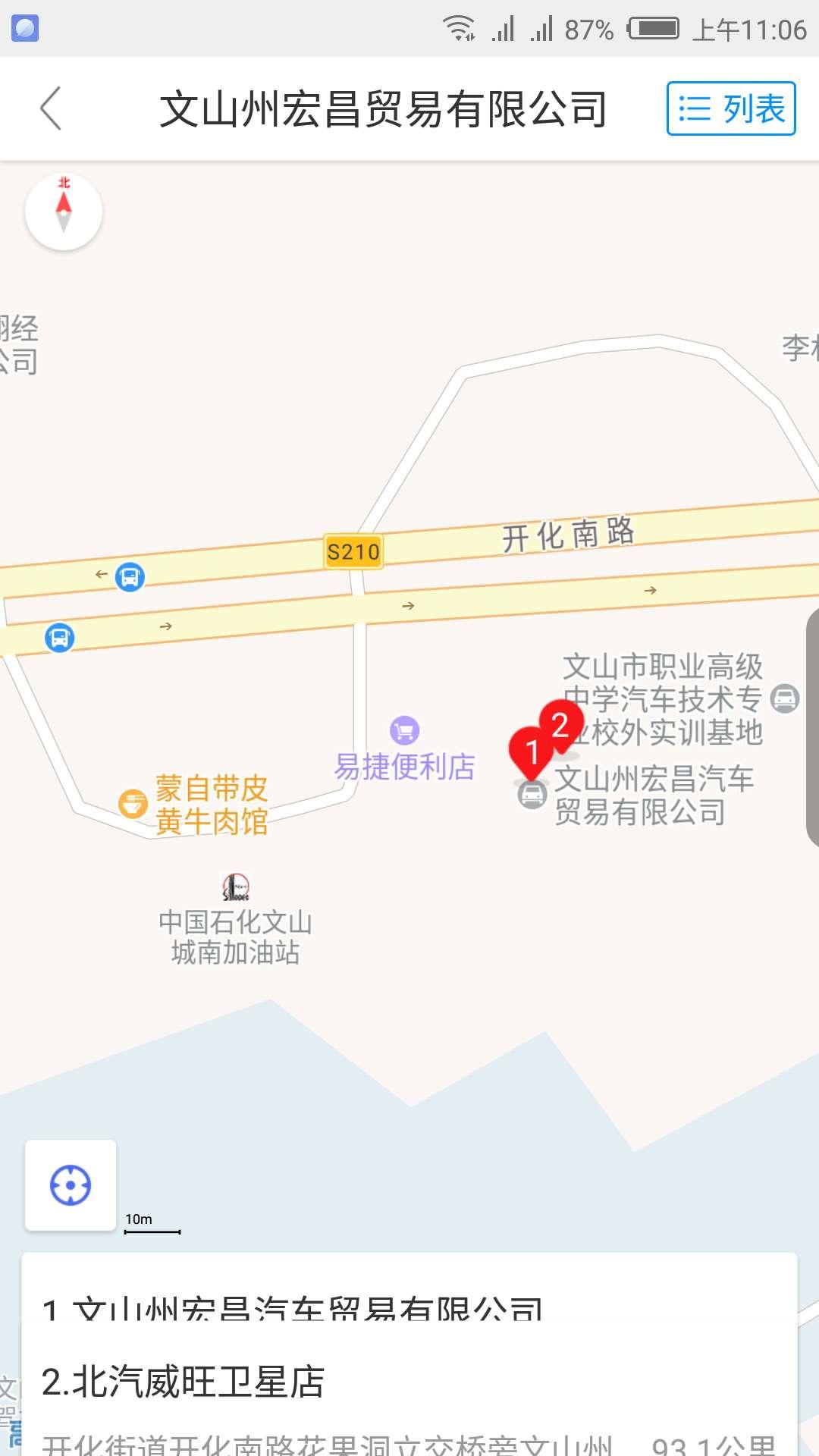 文山宏昌汽车贸易有限公司