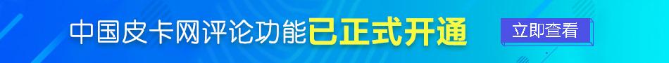 中国皮卡网小程序正式上线啦!
