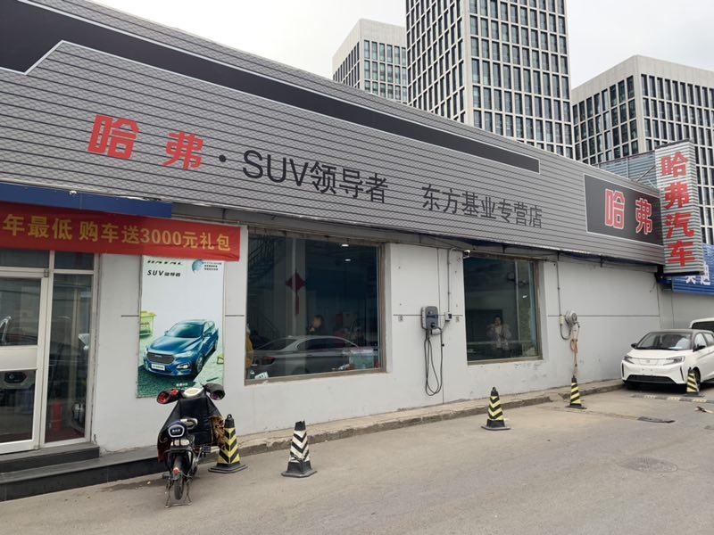 北京东方百汇商贸有限公司