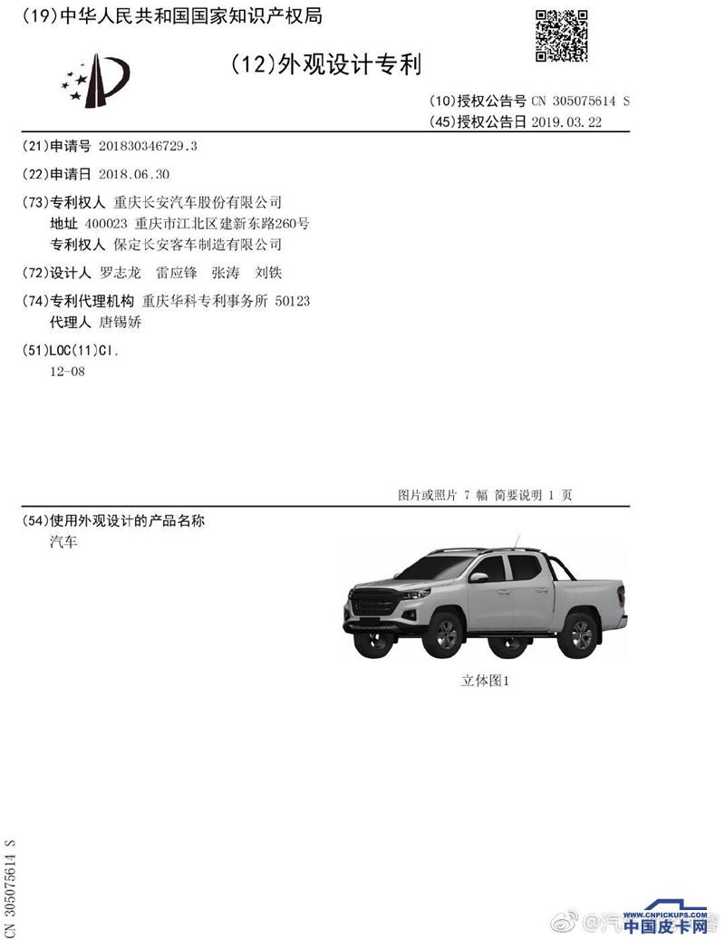长安凯程F70专利图曝光  或搭载360°全息影像