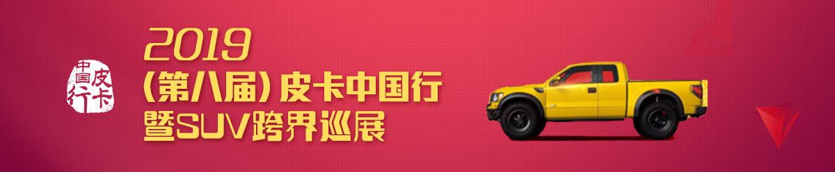 2019(第八届)皮卡中国行暨SUV跨界巡展