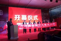 精准聚焦 革新升级 2019皮卡中国行暨SUV跨界巡展启程出发