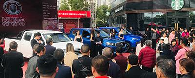 2019皮卡中國行暨SUV跨界巡展啟程出發