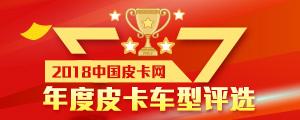 2018中國皮卡網年度車型評選