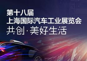 2019上海車展