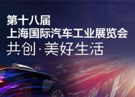 第十八屆上海國際汽車工業展覽會