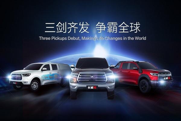 長城炮系列皮卡上海車展全球首發 欲與豐田/福特爭高低