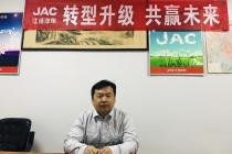 国六产品8-10月上市/将推全新高端皮卡 上海车展专访江淮皮卡贾海波