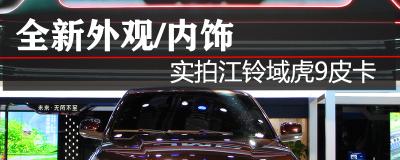 全新外观/内饰 上海车展实拍江铃域虎9皮卡