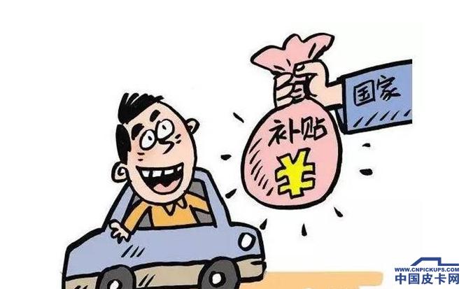 皮卡解禁政策追踪 发改委官方回应了!
