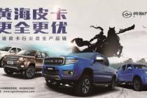 黄海皮卡成功中标第一名,再获中国移动千台大单!