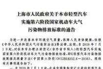 上海7月1?#25484;?#23454;施国六b标准 皮卡市场将迎关键节点