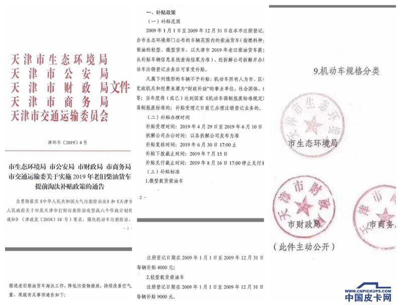 最高补贴9000元! 天津市2019老旧皮卡补贴政策来了