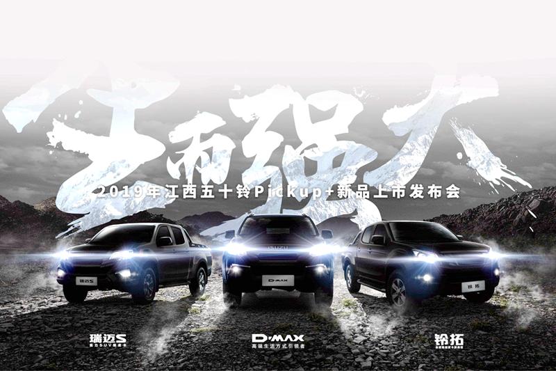 外觀內飾變化大 江西五十鈴三款新車21日將上市