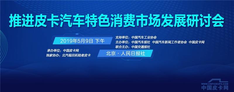 """解禁曙光!""""推进皮卡汽车特色消费市场发展研讨会""""将于明日正式召开"""