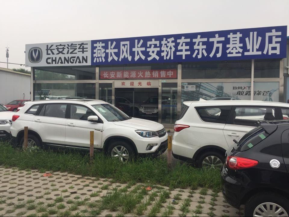 北京燕長風商貿有限公司姚家園店