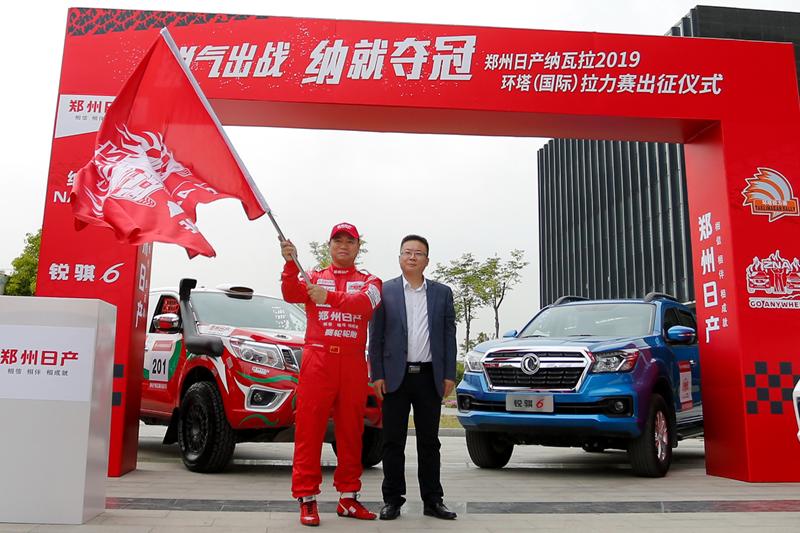 向冠军发起冲击 郑州日产纳瓦拉2019环塔拉力赛正式启程