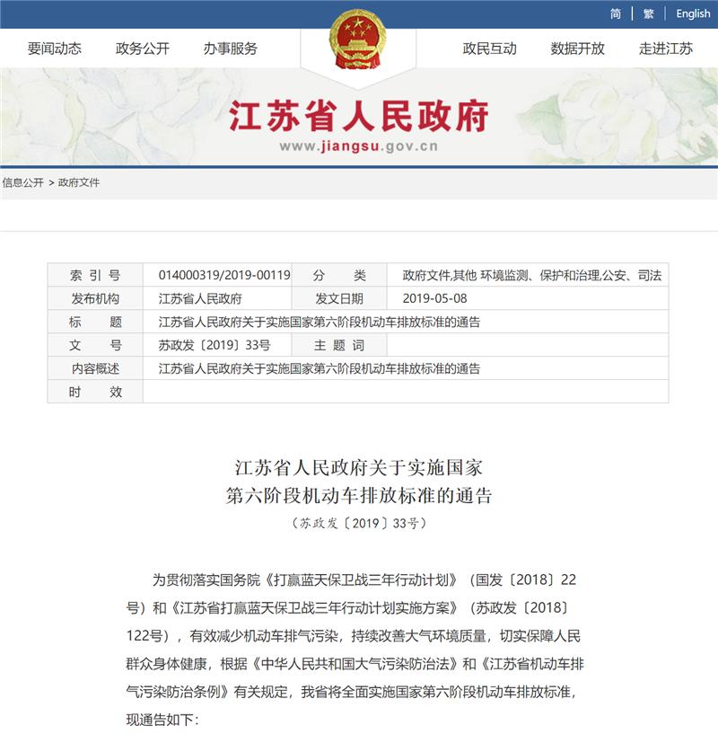 江蘇7月起實施國六a 國六b將按全國時間執行