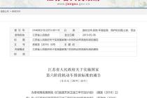 江苏7月起实施国六a 国六b将按全国时间执行