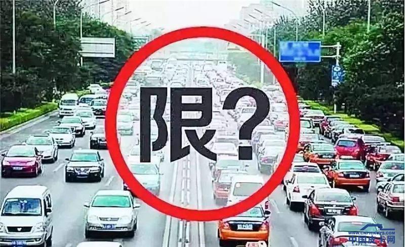 遼寧率先取消24小時貨車限行  限行重壓開始回調?