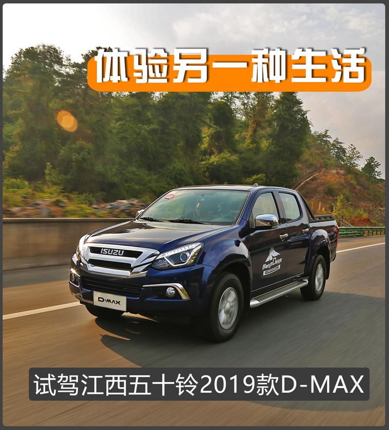 體驗另一種生活 云南試駕江西五十鈴2019款D-MAX