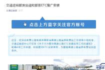 交通部通知来了  7月1日起ETC通行优惠不能少于5%
