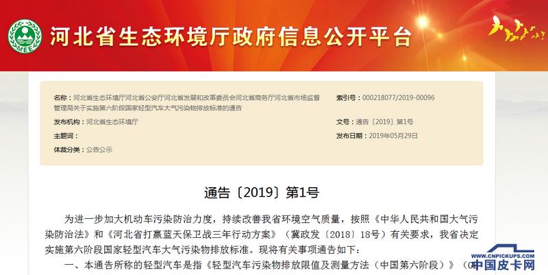 """河北7月1日起实施""""国六""""排放  过渡期仅30天"""