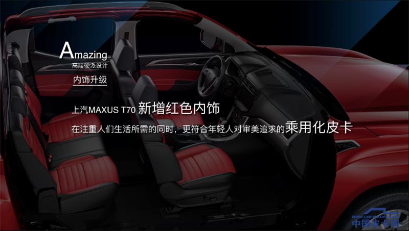 11.98万起  柴油国六皮卡上汽大通MAXUS T70全国上市