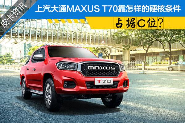 新玩法 上汽大通MAXUS T70靠怎样的硬核条件占据C位?