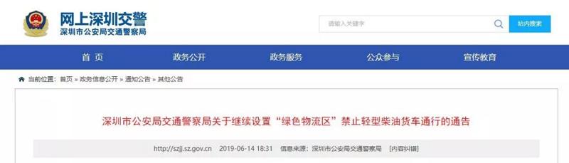深圳十大区域7月1日起 禁止轻型柴油货车通行